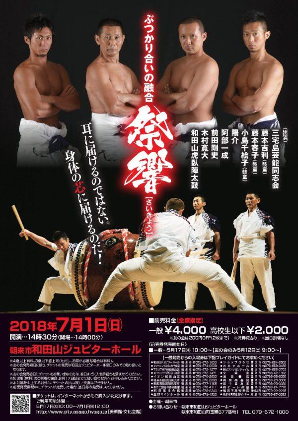 """July 1 (Sun), 2018 Yoshikazu Fujimoto, Chieko Kojima, Yoko Fujimoto Appearance in """"Butsukari-ai no Yugo Saikyo"""" (Asago, Hyogo)"""
