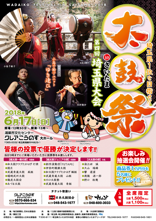 "June 17 (Sun), 2018 Chieko Kojima Guest Appearance at ""4th Taiko Matsuri in Saitama Prefecture"" (Konosu, Saitama)"