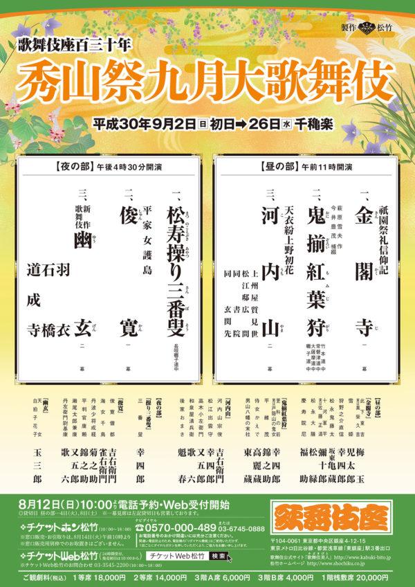 "Kodo Appearance in New Kabuki Production ""Yugen"" at Kabukiza Theatre September Kabuki Performances [Evening Show] (Chuo Ward, Tokyo)"