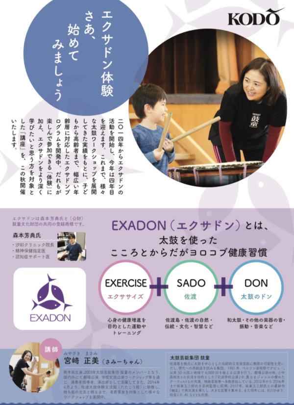 Nov. 3 (Sat/Public Hol.)–25 (Sun), 2018 EXADON Experiences & EXADON Workshop (Japan)