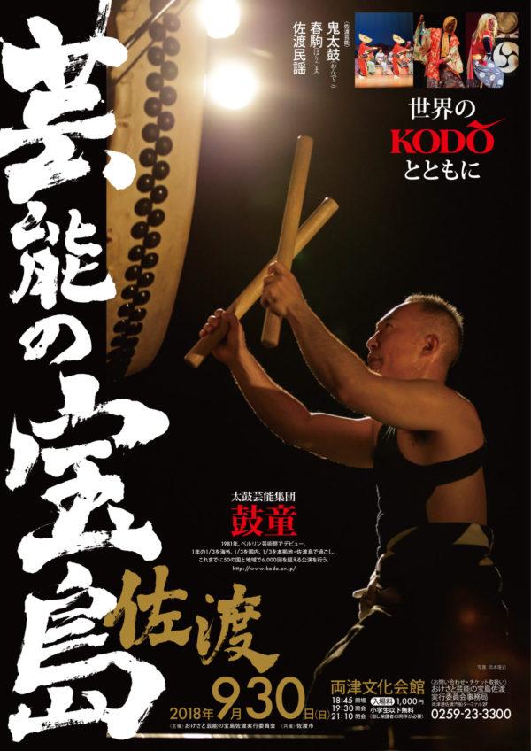 "Sep. 30 (Sun), 2018 Kodo Select Ensemble Appearance in ""With World-Renowned Kodo: Sado, Treasure Island of Performing Arts"" (Sado Is., Niigata)"