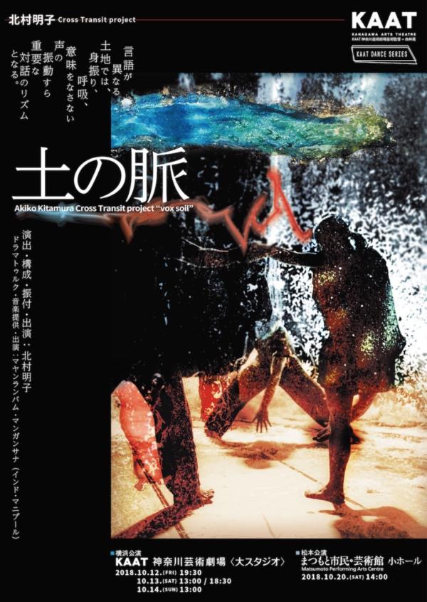 """Oct. 12 (Fri)–14 (Sun) & 20 (Sat), 2018 Yoshie Abe Appearance in Akiko Kitamura's Cross Transit """"vox soil"""" (Kanagawa, Nagano)"""