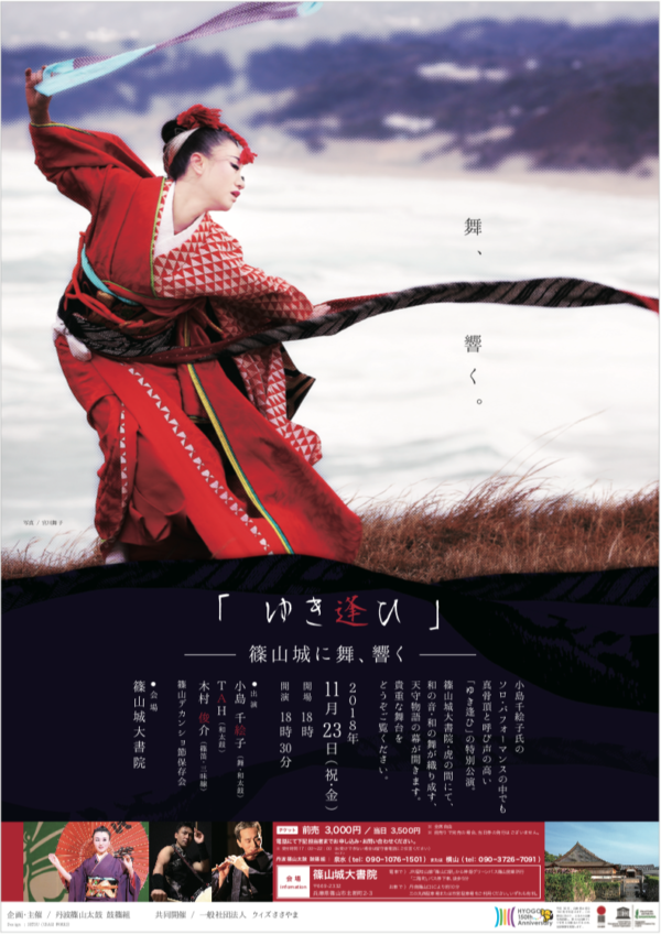 "Nov. 23 (Fri), 2018 Chieko Kojima Appearance ""Yukiai –Sasayama-jo ni Mai, Hibiku–"" (Sasayama, Hyogo)"