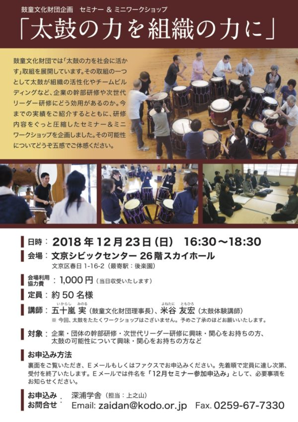 "Dec. 23 (Sun), 2018 Kodo Cultural Foundation Seminar & Mini Workshop ""Harnessing the Power of Taiko for Your Organization"" (Bunkyo Ward, Tokyo)"