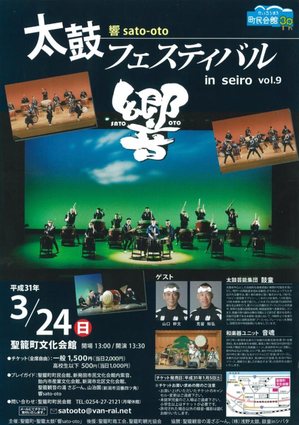 2019年3月24日(日)鼓童出演「響 sato-oto太鼓フェスティバル in seiro vol.9」(新潟県聖籠町)