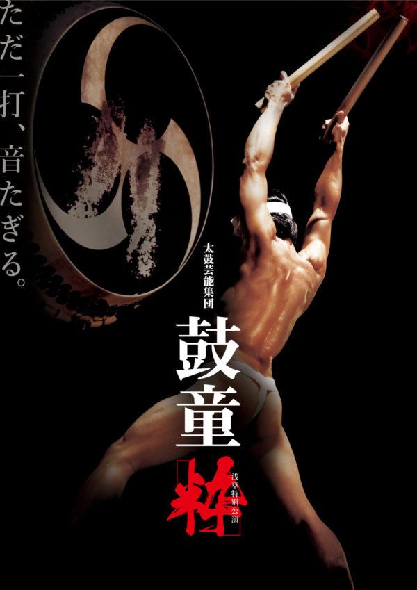 "Kodo Special Performance in Asakusa ""Iki"" (Taito Ward, Tokyo)"