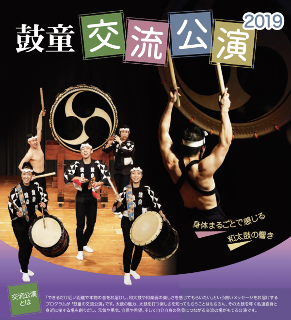 Kodo Interactive Performances 2019 (Japan)