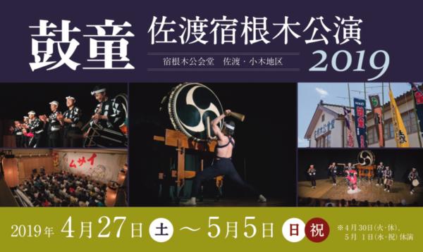 Kodo Sado Island Performances in Shukunegi (Sado Is., Niigata)