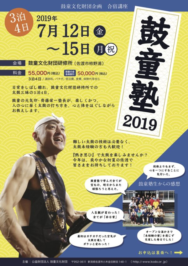 "July 12 (Fri)–15 (Mon/Public Hol.), 2019 Live-in Workshop ""Kodo Juku 2019"" (Sado Island, Niigata)"