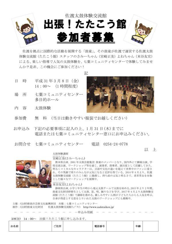 Mar. 8 (Fri), 2019 Tatakokan on Location! (Shibata, Niigata)