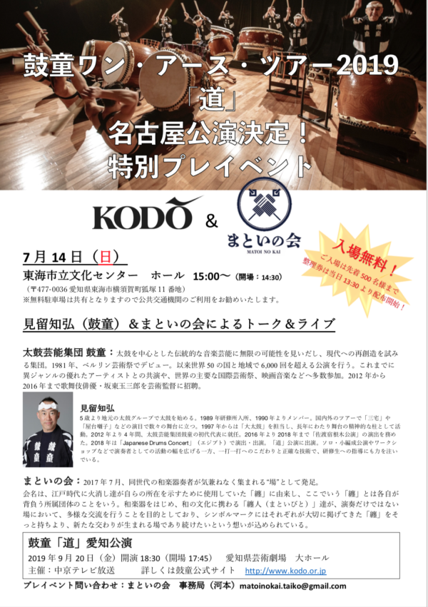 "July 14 (Sun), 2019 Tomohiro Mitome Appearance in ""Michi"" Nagoya Performance Pre-Event ""KODO & Matoi no Kai"" (Tokai, Aichi)"