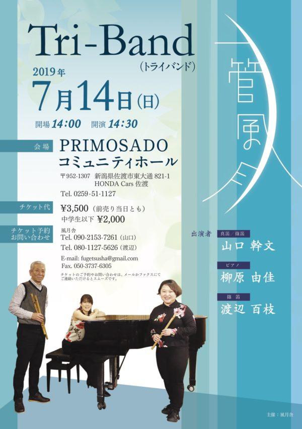 "July 14 (Sun), 2019 Motofumi Yamaguchi Concert ""Ikkan Fugetsu Tri-Band"" (Sado Is., Niigata)"
