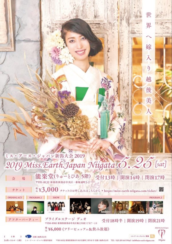 "May 25 (Sat), 2019 Kodo Appearance at ""2019 Miss Earth Japan Niigata"" (Niigata City)"