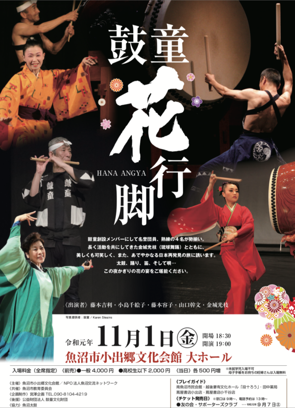 "Nov. 1 (Fri), 2019 All Kodo Distinguished Members in ""Kodo –Hana Angya–"" (Uonuma, Niigata)"