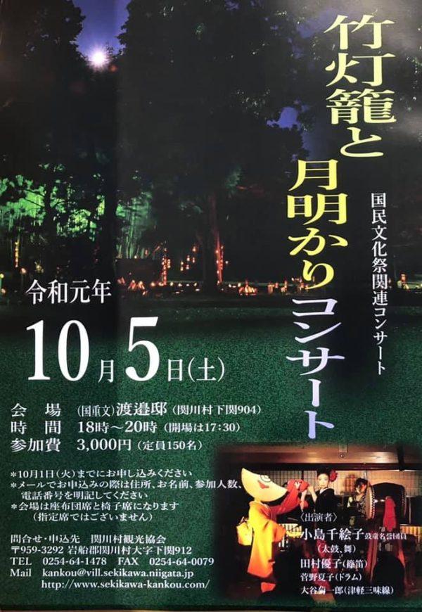 2019年10月5日(土)小島千絵子出演「竹灯籠と月明かりコンサート」(新潟県岩船郡関川村)