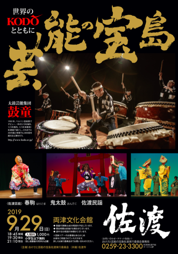 "Sep. 29 (Sun), 2019 Kodo Appearance in ""With World-Renowned Kodo: Sado, Treasure Island of Performing Arts"" (Sado Is., Niigata)"