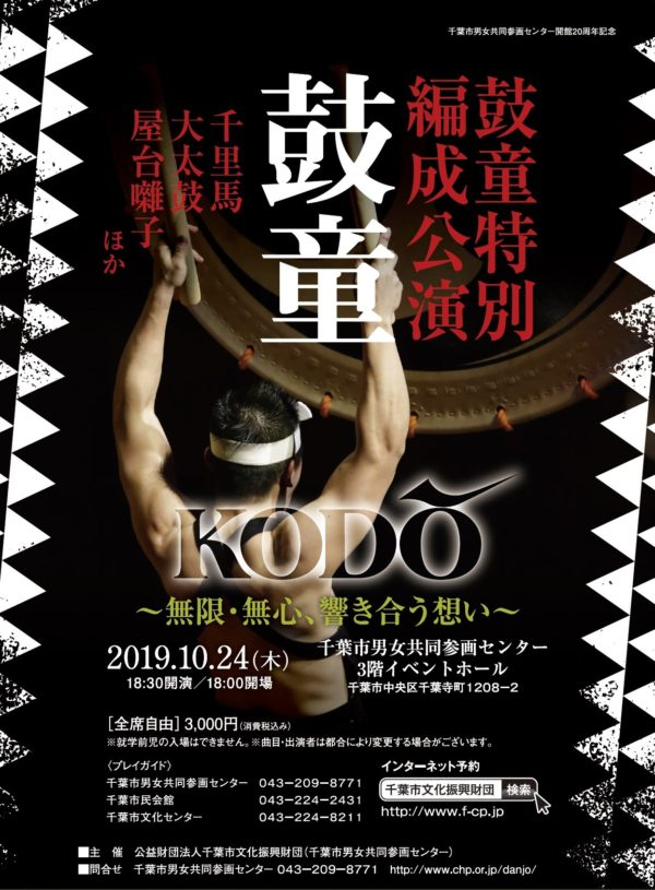 "Oct. 24 (Thu), 2019 Kodo Select Ensemble Performance ""Mugen, Mushin, Hibiki-au Omoi"" (Chiba City)"