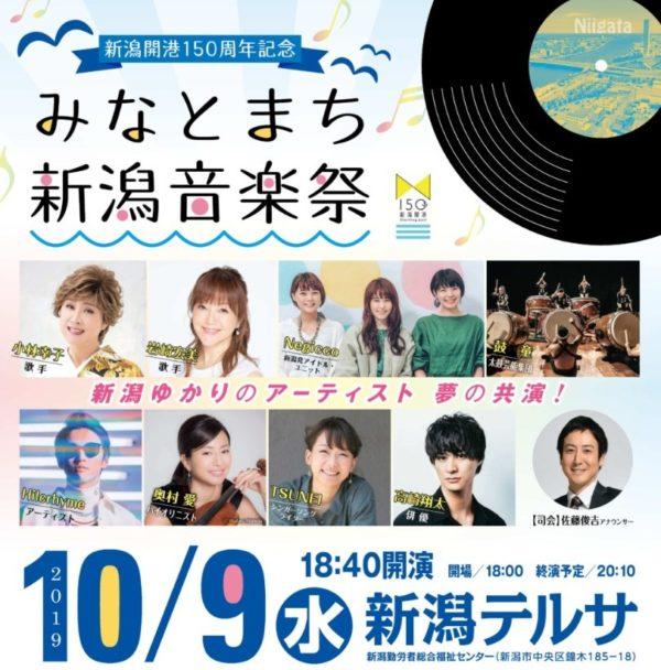2019年10月9日(水)新潟開港150周年記念「みなとまち新潟音楽祭」(新潟県新潟市)