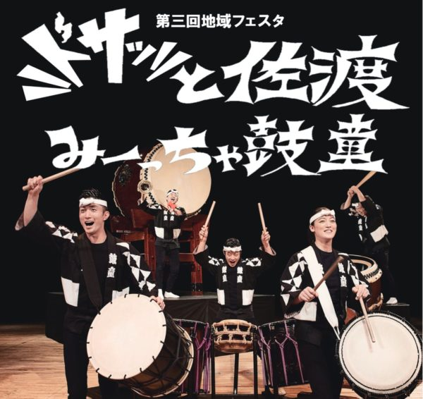 "Oct. 26 (Sat), 2019 Kodo Special Appearance at Taisho University Event ""Dosatto Sado Miitcha Kodo"" (Toshima Ward, Tokyo)"