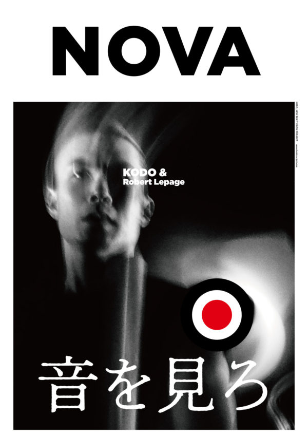"Kodo x Robert Lepage ""NOVA"" ※CANCELED"