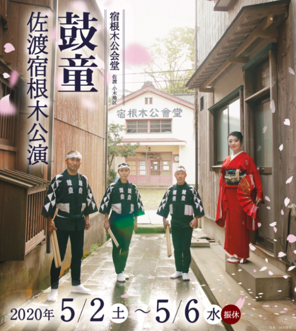 Kodo Sado Island Performances in Shukunegi (Sado Is., Niigata) ※CANCELED