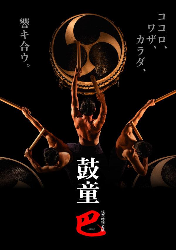 鼓童浅草特別公演「巴 —Tomoe—」