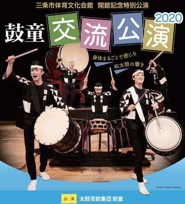 鼓童「交流公演2020」<br />2020年3月7日(土)・8日(日)新潟県三条市