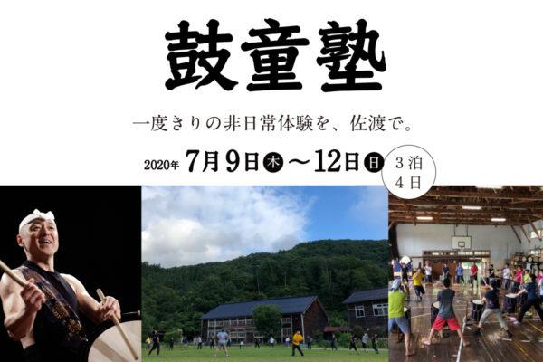 2020年7月9日(木)〜12日(日)鼓童塾(新潟県佐渡市)