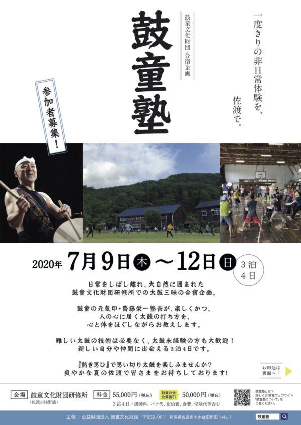 "July 9 (Thu)–12 (Sun), 2020 Live-in Workshop ""Kodo Juku 2020"" (Sado Island, Niigata) <em>※CANCELED</em>"