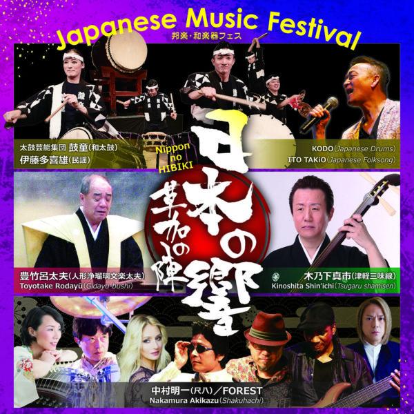 2020年7月4日(土)鼓童 特別編成で出演「日本の響 草加の陣2020」(埼玉県草加市)