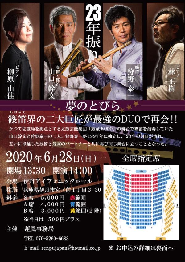 2020年6月28日(日)山口幹文出演「夢のとびら」(兵庫県伊丹市)
