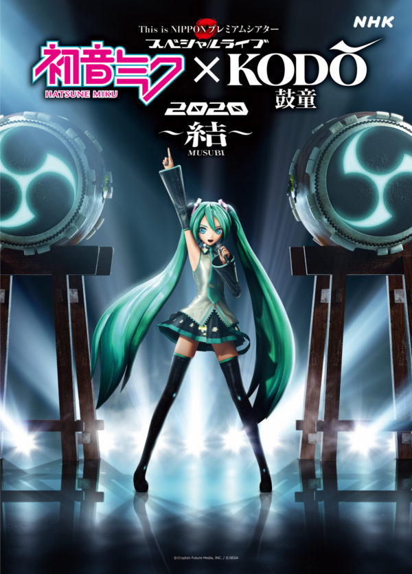 This is NIPPON Premium Theater —Musubi—<br />Hatsune Miku x Kodo Special Performance 2020 ※EVENT POSTPONED