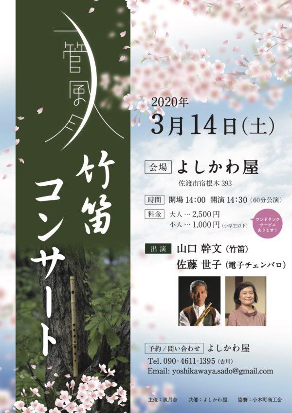 2020年3月14日(土)山口幹文出演「一管風月 竹笛コンサート」(新潟県佐渡市)