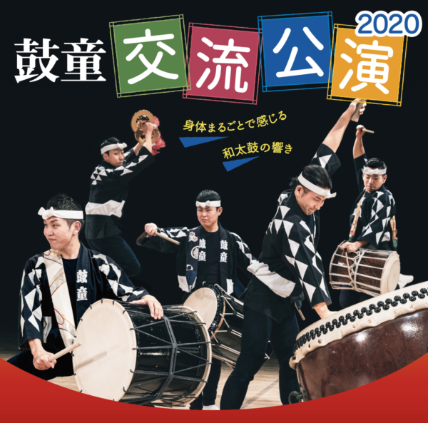 Kodo Interactive Performances 2020 (Japan)