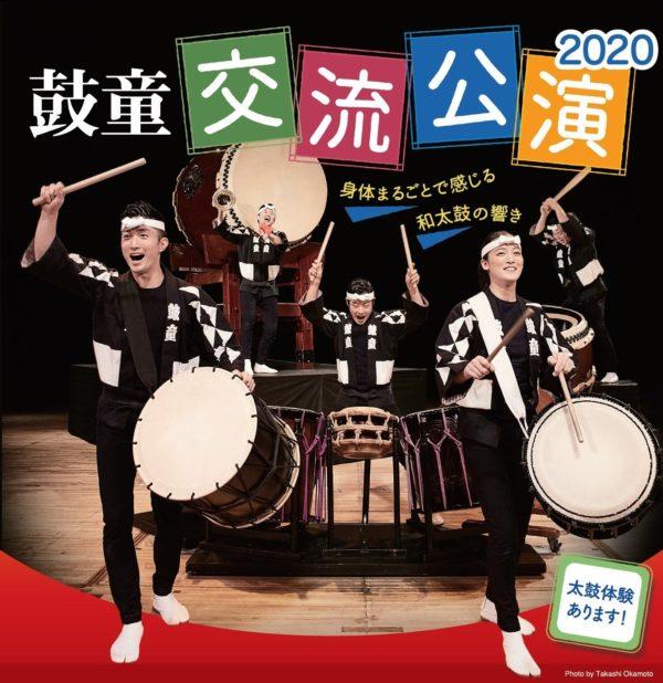 鼓童「交流公演 2020」(日本国内)