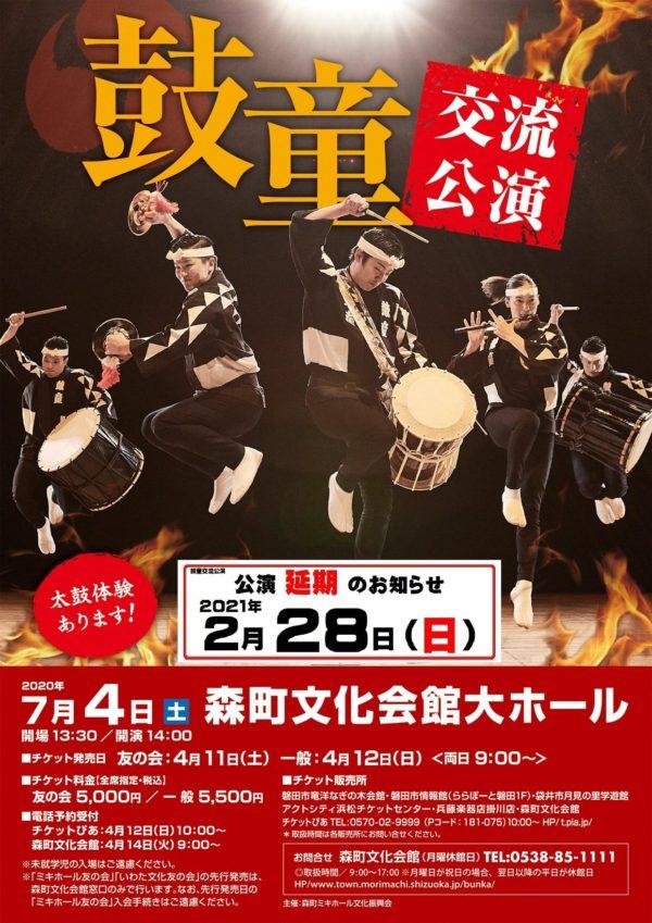 鼓童「交流公演」<br/>2021年2月28日(日)静岡県周智郡 ※公演中止