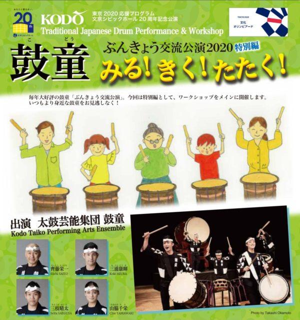 Aug. 1 (Sat) & 2 (Sun), 2020 Kodo Bunkyo Interactive Performance 2020 Special Edition: Watch! Listen! Drum!  (Bunkyo Ward, Tokyo)