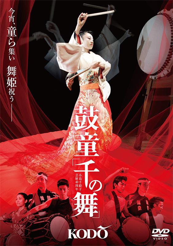 鼓童「千の舞」DVDジャケット