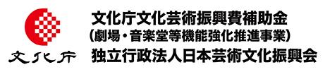 助成:文化庁