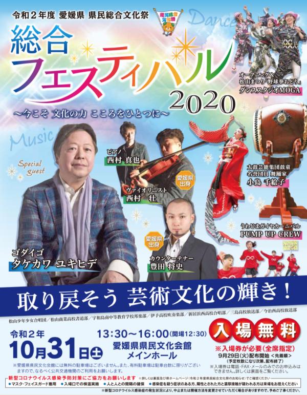 Oct. 31 (Sat), 2020 Chieko Kojima Appearance at Ehime Prefecture Citizens Culture Festival (Matsuyama, Ehime)
