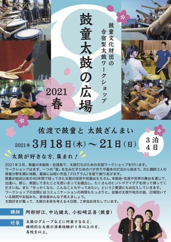 Mar. 18 (Thu)–21 (Sun), 2021 Kodo Taiko Exchange Forum 2021 Spring (Sado Island, Niigata) ※EVENT CANCELED