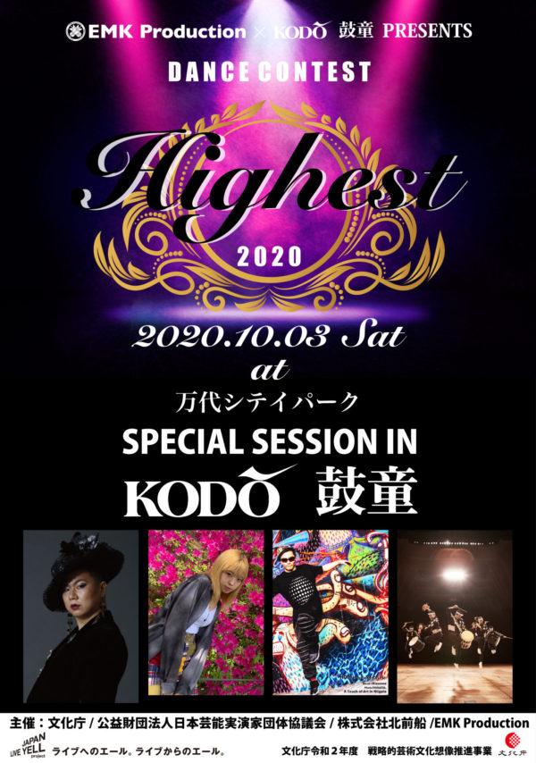 2020年10月3日(土)DANCE CONTEST「Highest」& 鼓童公演(新潟県新潟市)