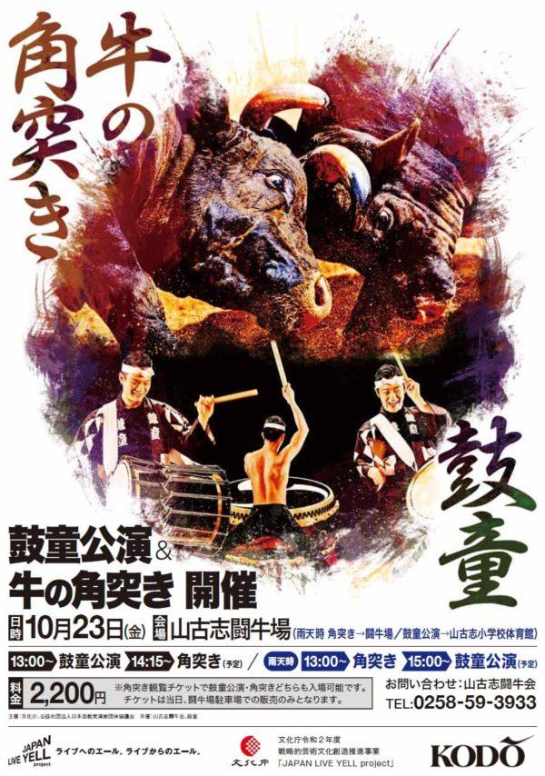 Oct. 23 (Fri), 2020 Kodo Performance & Bull Fighting (Nagaoka, Niigata)