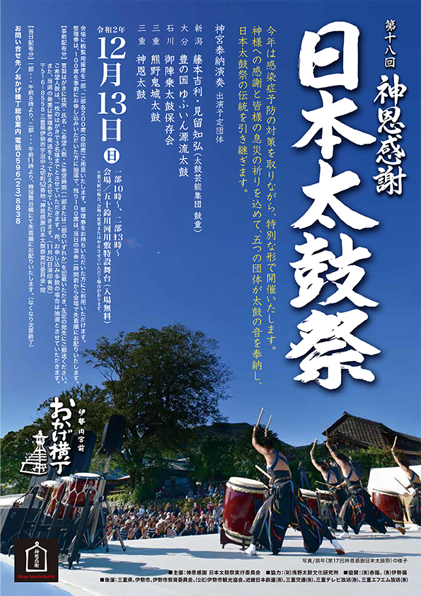 "Dec. 13 (Sun), 2020 Kodo Select Ensemble Appearance at ""18th Shinon Kansha Nihon Taiko Matsuri"" (Ise, Mie)"