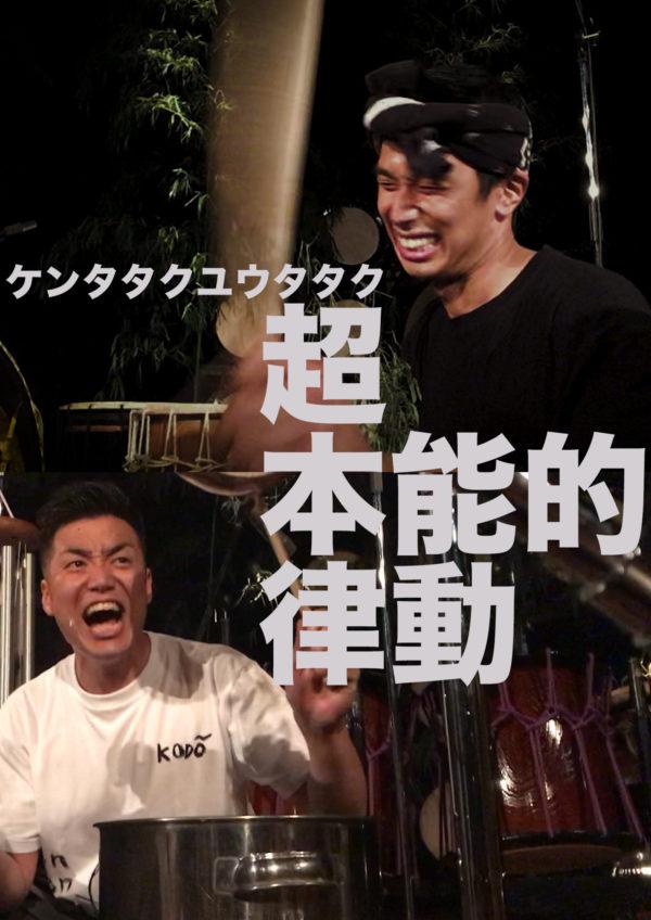 "KENTAtaku YUTAtaku ""Ultra-Instinctive Rhythm"" (Niigata City)"