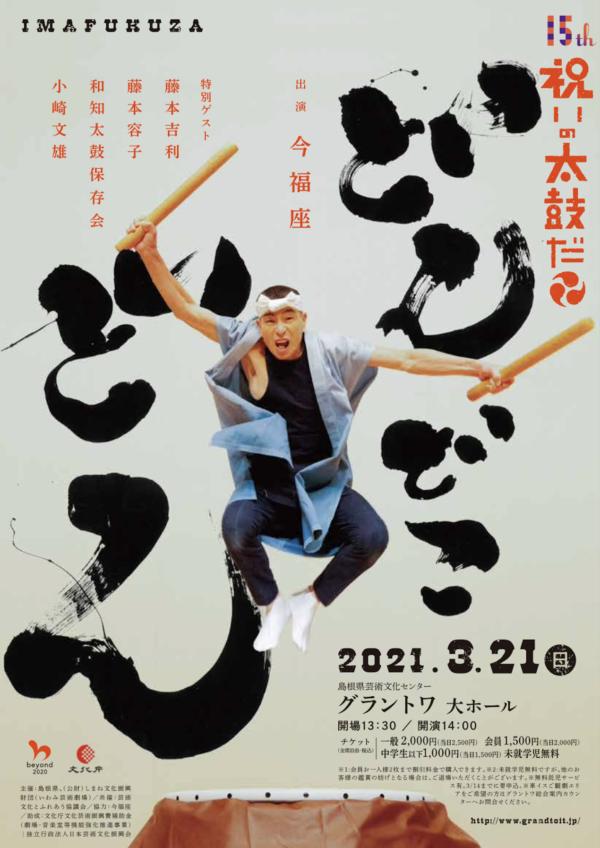 """Mar. 21 (Sun), 2021 Yoshikazu Fujimoto & Yoko Fujimoto Appearance in """"O-iwai no Taiko Da—Dondoko Don"""" (Masuda, Shimane)"""