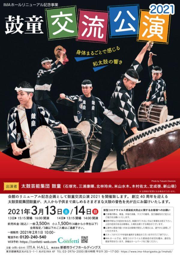 Kodo Interactive Performances 2021 (Nerima Ward, Tokyo)