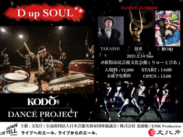 "Feb. 14 (Sun), 2021 D up SOUL ""KODO DANCE PROJECT"" (Niigata City)"