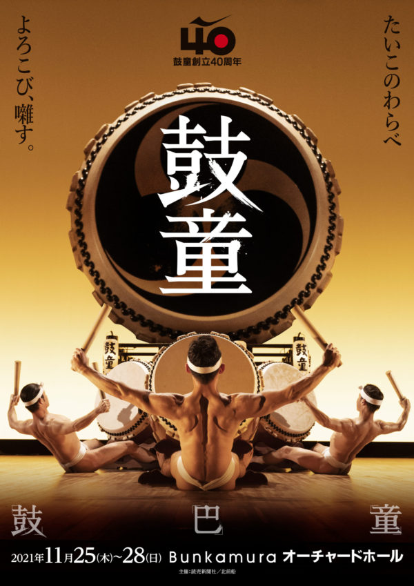 Special Event<br />Kodo 40th Anniversary Concerts at Bunkamura Orchard Hall