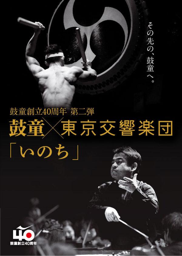 "Kodo 40th Anniversary Commemorative Work II<br />Kodo x Tokyo Symphony Orchestra ""Inochi"""